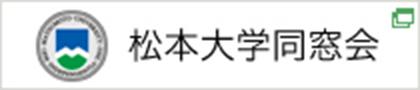 松本大学同窓会