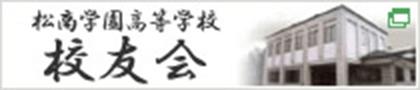 松商学園高等学校 校友会