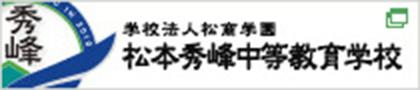 学校法人松商学園 松本秀峰中等教育学校